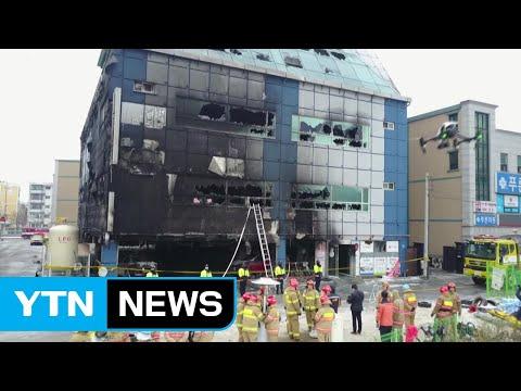 충북 제천 화재 29명 사망...유가족 통곡·오열 / YTN
