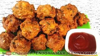 চিকেন পাকোড়া - বাংলাদেশী চিকেন পাকোড়া রেসিপি - Bangladeshi Chicken Pakora Recipe/Recipes in Bangla