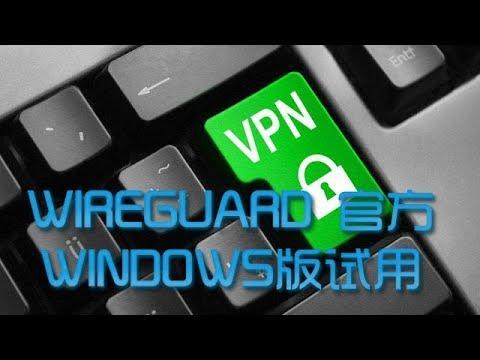 WireGuard 官方 Windows版试用