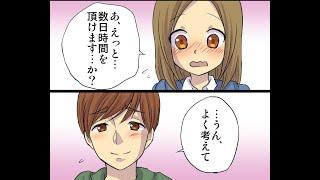 2ちゃんねるの恋愛コピペを漫画化してみた Part 1 【マンガ動画】 | Romantic Manga Anime thumbnail