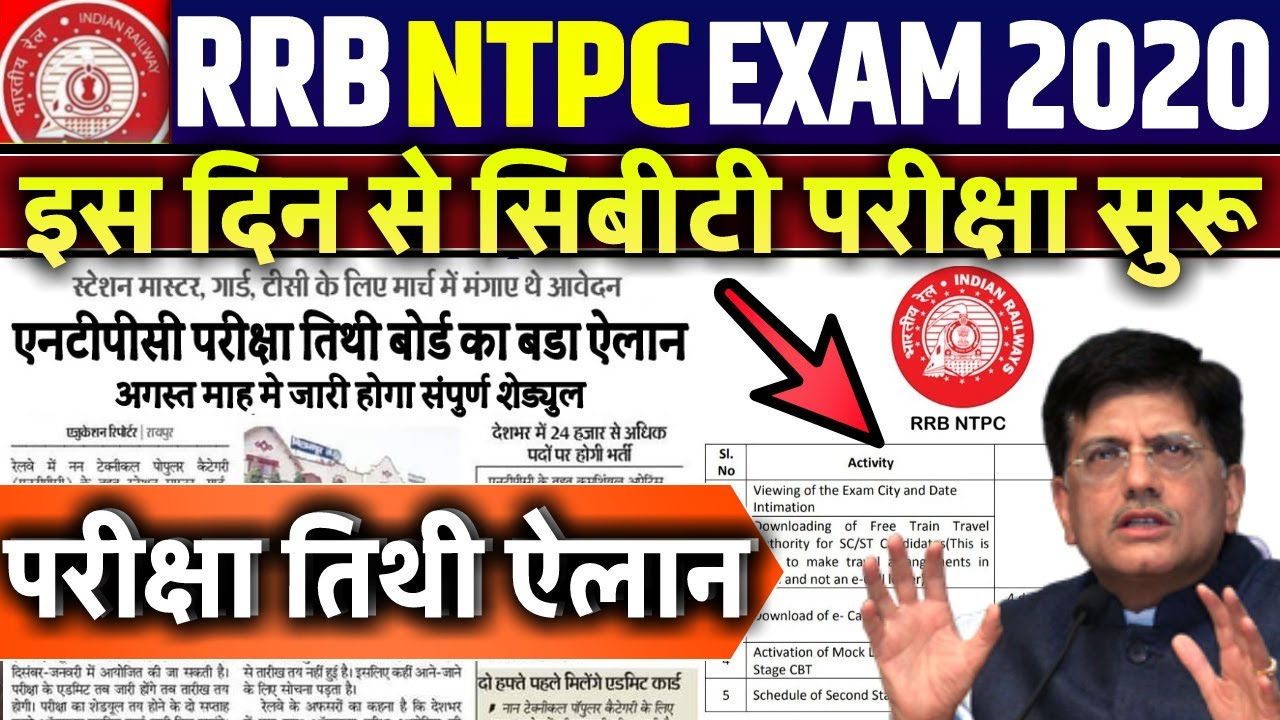 NTPC EXAM DATE 2020//NTPC ADMIT CARD DOWNLOAD//NTPC LATEST UPDATES