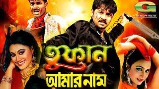 Bangla New Movie | Tufan Amar Naam | Alexander Bou | Poly | Mehedi | Prabir Mitra
