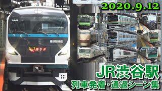 【埼京線ホーム移設後!】JR埼京線・山手線 渋谷駅 列車発着・通過シーン集 2020.9.12