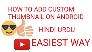 How to add custom thumbnail on youtube videos||HINDI-URDU||Android -ios||BY TECHNICAL UNITED