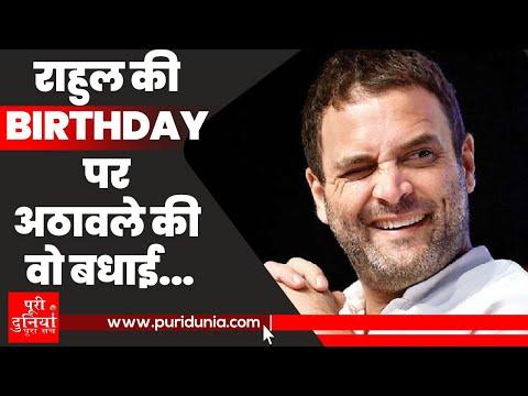 Rahul Gandhi के Birthday पर जब Ramdas Athawale ने किया अनोखा विश, (puridunia)