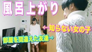 【ドッキリ】ドキッ!友達の部屋でお風呂上がりの美女に遭遇!?