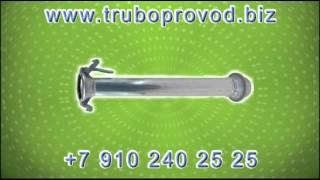 www.truboprovod.biz быстросборный трубопровод, быстроразъемные соединения труб, быстро разборные тру(http://www.truboprovod.biz быстросборный трубопровод, быстроразъемные соединения труб, быстро разборные трубопроводн..., 2014-05-07T18:16:58.000Z)
