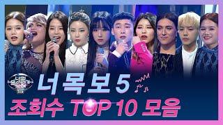 [다시보는 너목보5] 조회수 TOP 10 무대모음 | 너목보8 1/29(금) 첫방송
