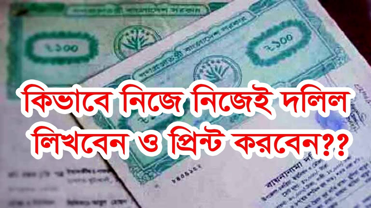 How To Page Setup For Any Deed Or Agreement Bangla Tutorial Youtube