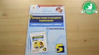 Розробки уроків та методичні рекомендації з математики 5 клас