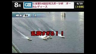 【ボートレーススタート事故特集】6月号 その2