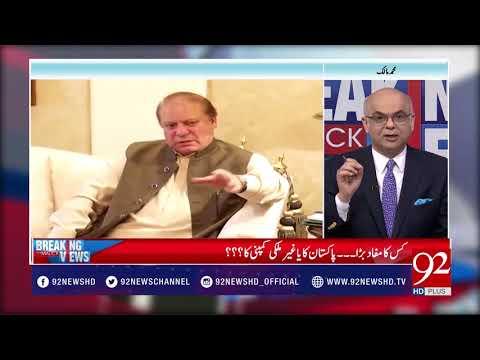Mohammad Malick Reveals Truth About Nawaz Sharif !!!