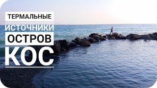 видео Достопримечательности острова Кос, Греция (фото)
