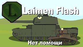 World of Fun Tanks: Нет помощи.