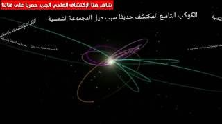 إكتشاف ناسا الجديد | الكوكب التاسع |