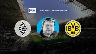 Прогноз Алексея Андронова: «Боруссия» Мёнхенгладбах – «Боруссия» Дортмунд