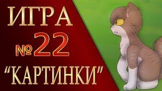 """КОТЫ ВОИТЕЛИ   ИНТЕРАКТИВ - 22. Игра """"КАРТИНКИ"""""""