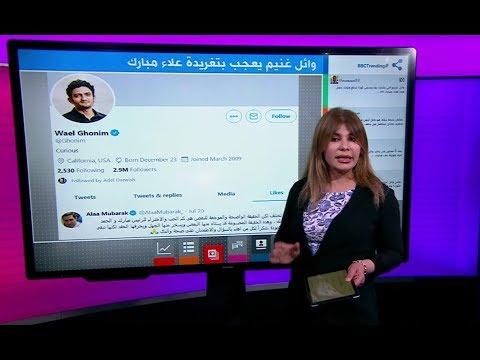 أثار الناشط المصري وائل غنيم جدلا واسعا بعد اعجابه بمنشور نشره نجل الرئيس المصري الأسبق #حسني_مبارك  - نشر قبل 4 ساعة