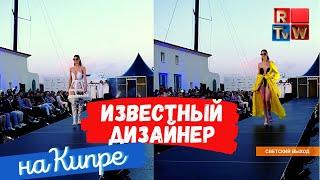 Светский Выход. Fashion Show 2019 Cyprus. Модный показ 2019. Кипр. RussianTv.WORLD