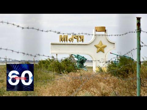 Американский цинизм: Экс-посол США дал Украине совет относительно Крыма. 60 минут от 29.05.20