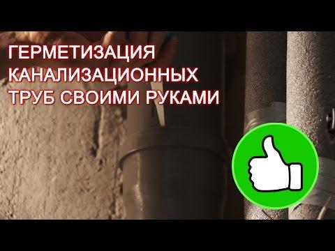 Герметизация канализационных труб своими руками