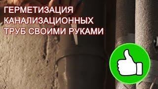 видео Чем и как герметизировать канализационные пластиковые трубы ПВХ