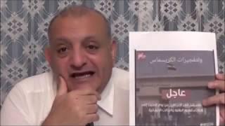 كيف يتم التخطيط  للتفجيرات فى مصر ولماذا ؟