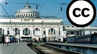 Odessa Railway Station, Odessa 2016 [CC]