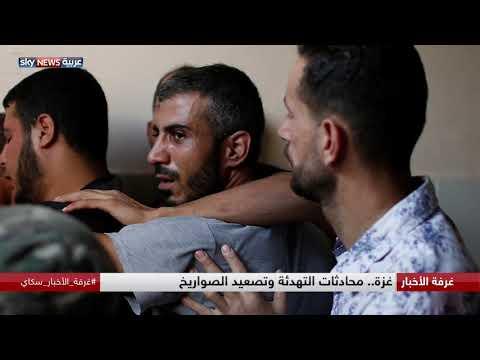 غزة.. محادثات التهدئة وتصعيد الصواريخ  - نشر قبل 4 ساعة