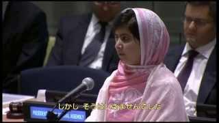 マララ・ユサフザイさんの国連本部でのスピーチ(7月12日) 日本語字幕