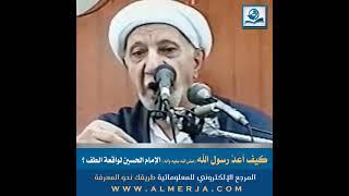 كيف أعدَّ رسول الله (صلّى الله عليه وآله) الإمام الحسين لواقعة الطف ؟