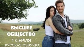 Высшее общество 1 серия (русская озвучка)