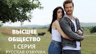 Высшее общество 1 эпизод (русская озвучка)