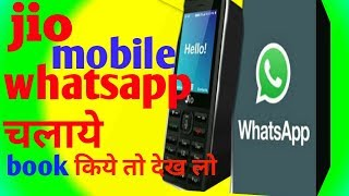 Jio mobile me whatsapp chalaye Mp3