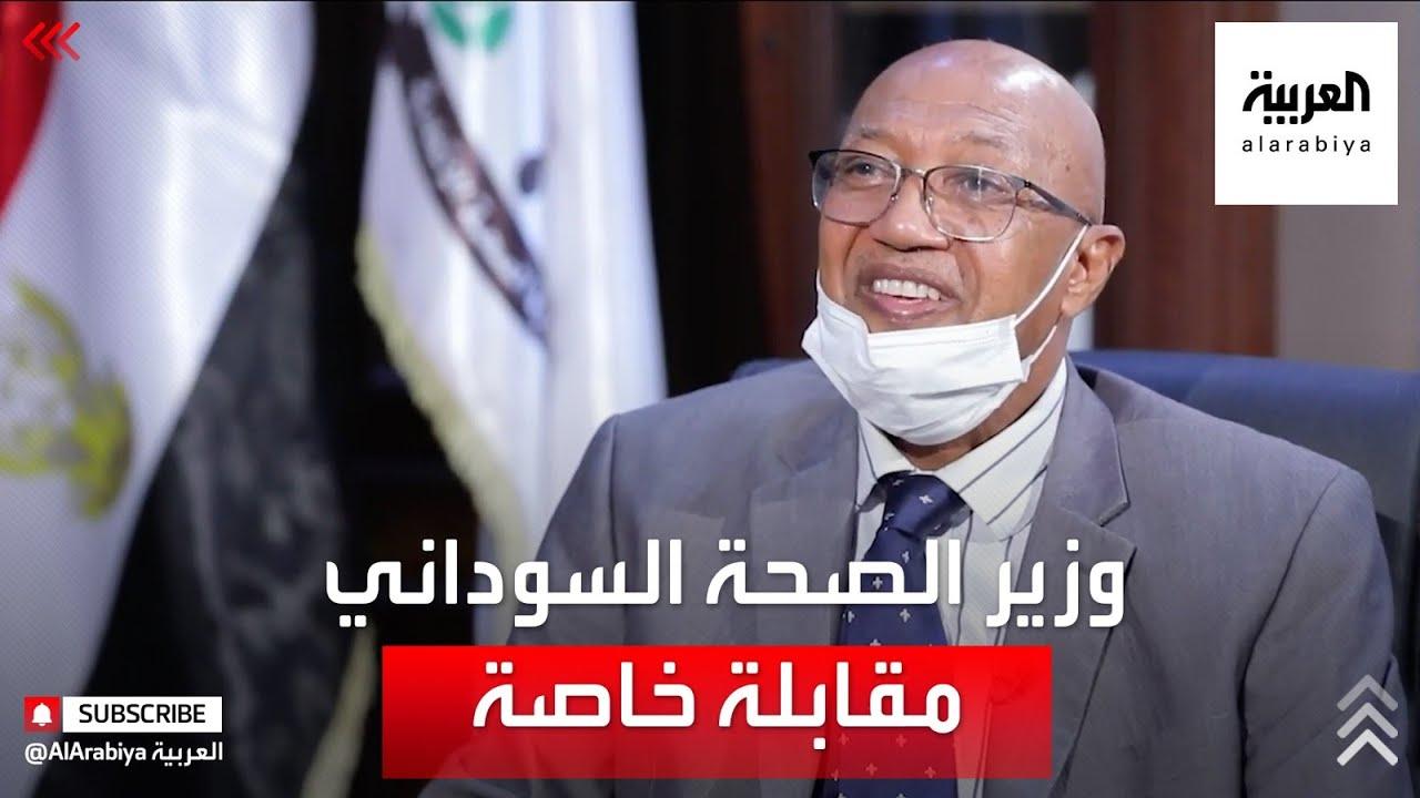 مقابلة خاصة مع وزير الصحة السوداني عمر نجيب  - نشر قبل 2 ساعة