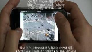 마이아이피캠 iPhone으로 원격지 IP카메라 팬틸트줌…