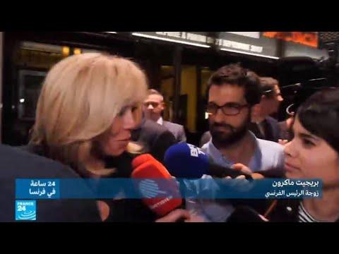 فرنسا: بريجيت ماكرون تؤيد مشروع قانون مكافحة التحرش  - نشر قبل 3 ساعة