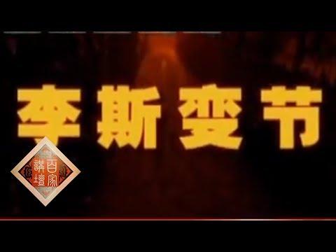 《百家讲坛》 20111219 王立群读《史记》——秦始皇(三十五) 李斯变节