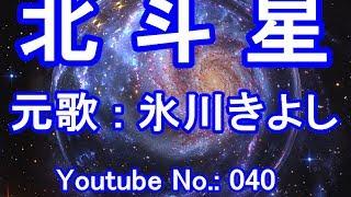 北斗星  /  元歌 : 氷川きよしKiyoshi  Hikawa / コピー歌唱 : まぼろし