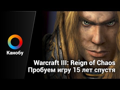 Warcraft III: Reign of Chaos. Пробуем игру 15 лет спустя
