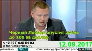 Александр Вершинин - Черный лебедь опустит рубль до 100 за доллар. Тогда и продавайте