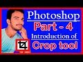 Introduction of Photoshop tutorial number 4 crop tool in Hindi
