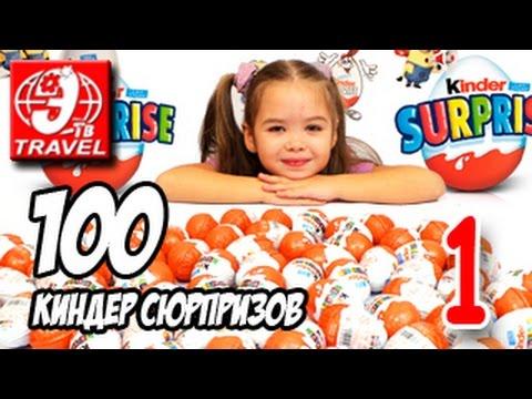 100 Киндер Сюрпризов Unboxing Kinder Surprise Миньоны My Little Pony Маша и Медведь