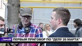 За акцию 26 марта осужден актер Юрий Кулий / Новости