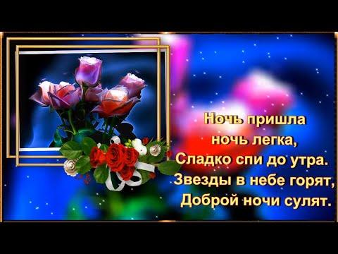 Доброй ночи! Ночь пришла ночь легка, Сладко спи до утра. Звезды в небе горят, Доброй ночи сулят.🌙⭐