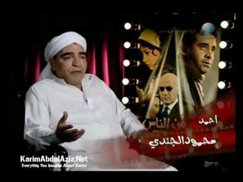 مكينج فيلم واحد من الناس -9- شخصية محمود الجندي