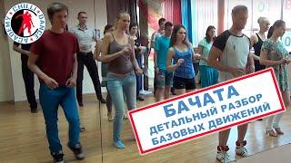 Уроки по бачате от Chilli Dance Academy 11.06.2015