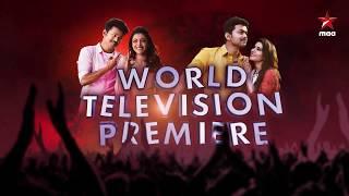 Adhirindi World Television Premiere..Coming Soon on Star Maa