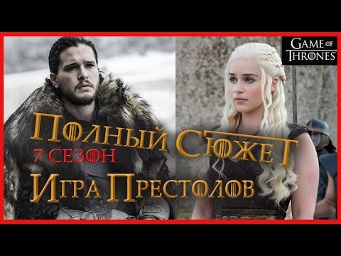 Прохождение Game of Thrones (Игра престолов) - A Telltale Games Series [2014]