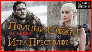 Игра престолов: 7 сезон ПОЛНЫЙ СЮЖЕТ